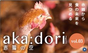 これからの食を考えるヨコオの情報マガジン『みつせ鶏の空』