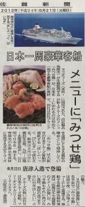 平成24年8月21日佐賀新聞